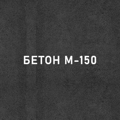 beton-m150