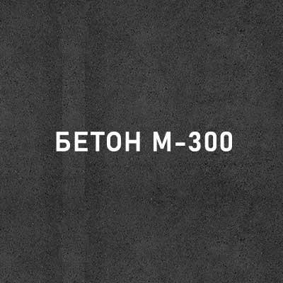 beton-m300